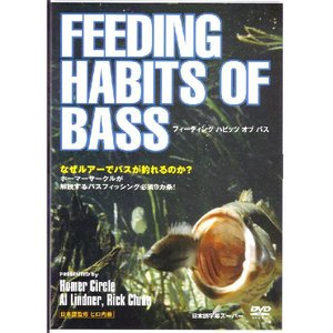 FEEDING HABITS OF BASS 「フィーディングハビッツオブバス」(DVD)|waterhouse