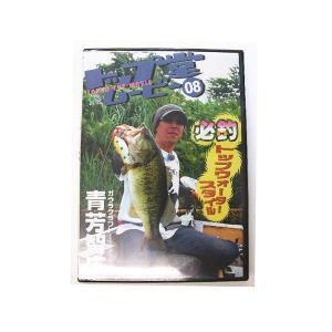 トップ堂ムービー 08 必釣トップウォータースタイル 青芳智広(DVD)|waterhouse