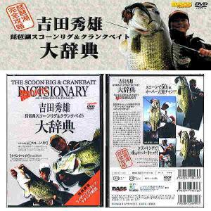 吉田秀雄 琵琶湖スコーンリグ&クランクベイト大辞典(DVD) waterhouse