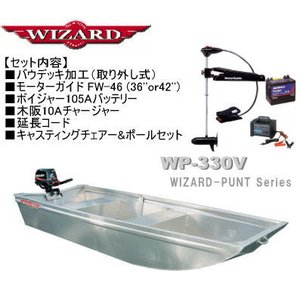 WIZARD ウィザード WP-330V フットコン仕様 (ボート免許・船検不要サイズ)|waterhouse