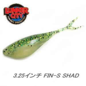 ランカーシティー 3.25インチ FINS SHAD   フィンズシャッド waterhouse