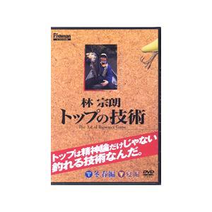「トップの技術」 林 宗朗 フィッシュマン(DVD)|waterhouse