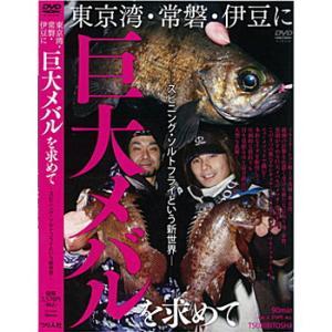 東京湾・常磐・伊豆に 巨大メバルを求めて(DVD)|waterhouse