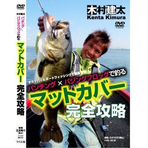 木村健太 パンチング×バジングフロッグで釣る マットカバー完全攻略 (DVD)|waterhouse