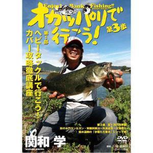 関和学 オカッパリで行こう!第3歩 (DVD)|waterhouse