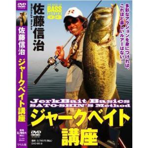つり人社 佐藤信治 ジャークベイト講座 DVD|waterhouse