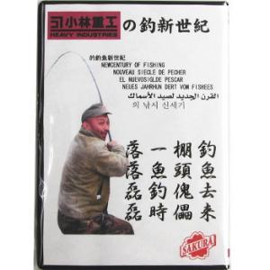 小林重工の釣新世紀(DVD)|waterhouse