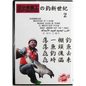 小林重工の釣新世紀2(DVD)|waterhouse