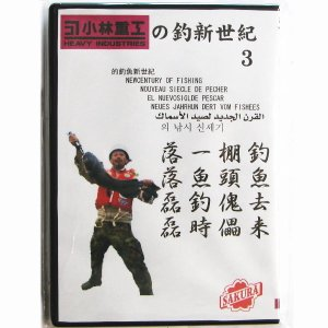 小林重工の釣新世紀3(DVD)|waterhouse