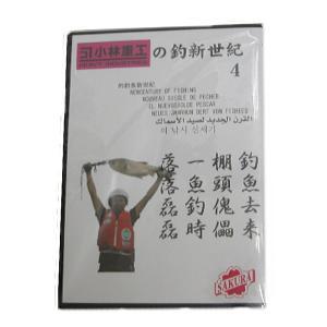 小林重工の釣新世紀 4(DVD)|waterhouse