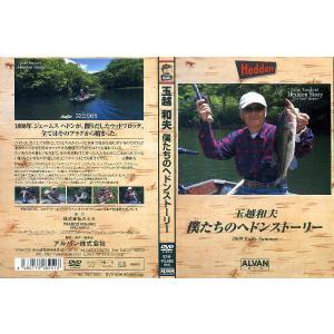 玉越和夫 俺たちのヘドンストーリー(DVD) waterhouse