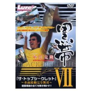 黒帯VII 「ザ・トップシークレット」水面波動完全無双(今江克隆)(DVD) waterhouse