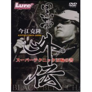 黒帯外伝 「スーパーテクニック五輪の書」(今江克隆)(DVD) waterhouse
