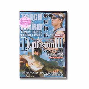ルアーマガジン 「ディー・プロージョン 3」(奥村和正)(DVD) waterhouse