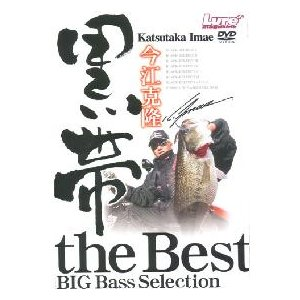 黒帯 THE Best [BIG BassSelection] (今江克隆)(DVD)|waterhouse