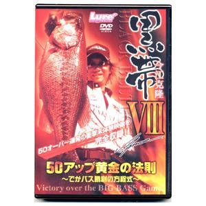 黒帯VIII 「50UP黄金の法則」(今江克隆)(DVD) waterhouse