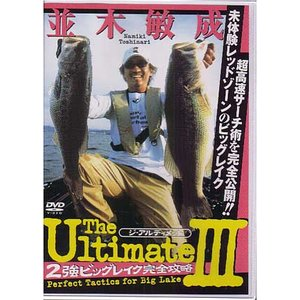 THE ULTIMATE3 (並木敏成)(DVD)|waterhouse
