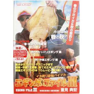 重見典宏「イカ釣り最強バイブル エギング ファイル3」 (DVD) waterhouse