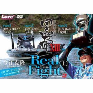 今江克隆 黒帯XIII リアルファイト シーズン2 [上] 【DVD】 waterhouse