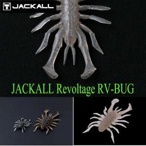 【お試し価格30%off!】JACKALL Revoltage RV-BUG 3|waterhouse