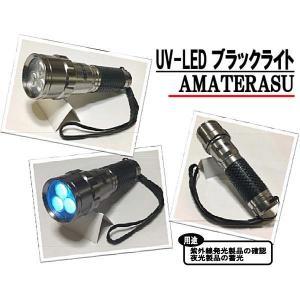アクセル UV LED ブラックライト アマテラス waterhouse
