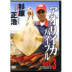 アオリイカバイブルVOL3 (杉原正浩)(DVD) waterhouse