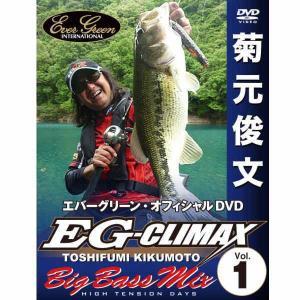 EG 菊元俊文 EG-CLIMAX Vol.1 BIG BASS MIX (DVD)|waterhouse