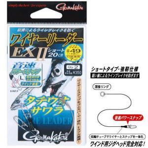 がまかつ ワイヤーリーダー EX II (ショート)