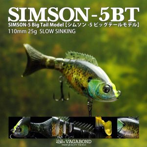 ヴァガボンド シムソン 5 BT|waterhouse