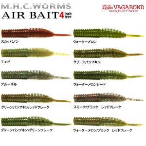 VAGABOND ヴァガボンド AIRBAIT 4 エアーベイト 4インチ|waterhouse|02