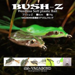 ヴァガボンド VAGABOND BUSH-Z ブッシュ-Z|waterhouse