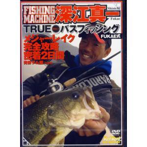 深江真一「TRUE(釣る〜)バスフィッシング FUKAE式」(DVD) waterhouse
