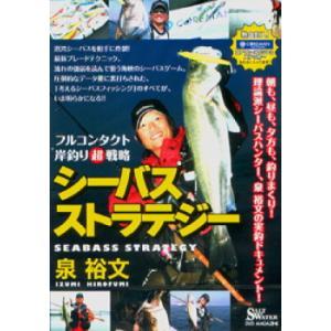 泉裕文「シーバス ストラテジー」(DVD) waterhouse