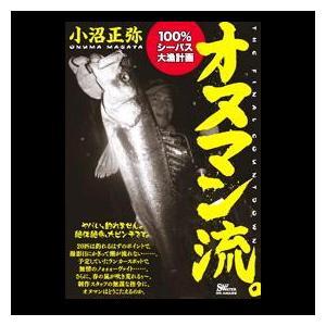 オヌマン流 100%シーバス大漁計画(DVD)地球丸 waterhouse