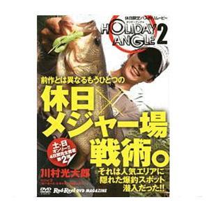 川村光太郎 HOLIDAY ANGLE 2   ホリデーアングル2(DVD) waterhouse