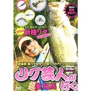 秦拓馬 リグ芸人が行く (DVD) waterhouse