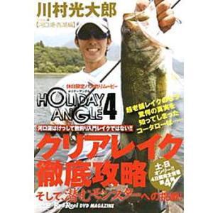 川村光太郎 HOLIDAY ANGLE 4 ホリデーアングル 4(DVD) waterhouse