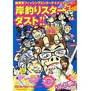 岸釣りスターダスト!!クズ星たちの逆襲 (DVD) waterhouse