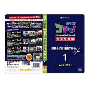 コアマン コアッ! 完全解説版 第1巻 【DVD】|waterhouse
