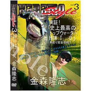 KANAMO STYLE カナモスタイル Vol.3 金森隆志 (DVD)|waterhouse
