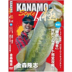 カナモスタイル 極 1st 金森隆志 DVD|waterhouse