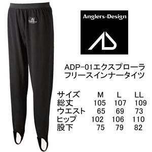 【50%OFF】アングラーズデザイン エクスプローラフリースインナータイツ waterhouse