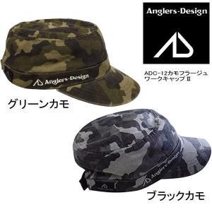 【40%off】アングラーズデザイン ADC-12 カモフラージュワークキャップ2 waterhouse