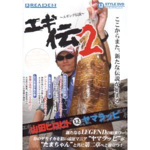 ブリーデン エギ伝2(DVD)|waterhouse