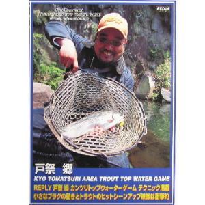 戸祭郷「エリアトラウト・カンツリトップウォーターゲーム」(DVD)|waterhouse