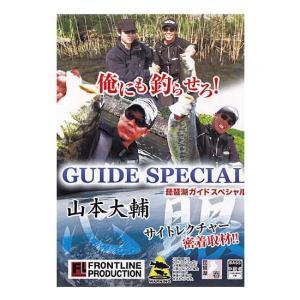 フロントラインプロダクション 山本大輔 琵琶湖ガイドスペシャル|waterhouse