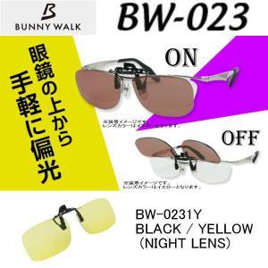 BUNNY WALK BW-0231Y <ナイトレンズ> クリップオン偏光サングラス|waterhouse