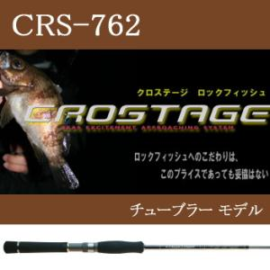 Major Craft メジャークラフト クロステージ CRS-762 (アジ メバル)|waterhouse