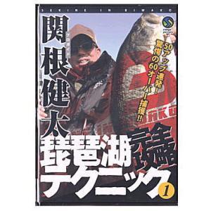 プロガイド関根健太 琵琶湖完全攻略テクニック 1(DVD)|waterhouse