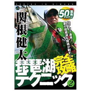 プロガイド 関根健太 琵琶湖完全攻略テクニック2(DVD)|waterhouse